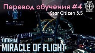 Як керувати кораблем в Star Citizen | Навчання ч. 4 | Переклад на російську