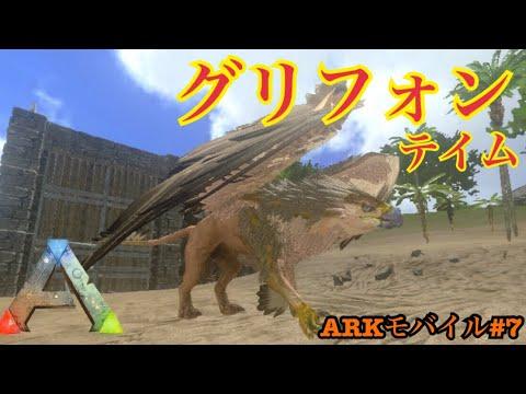 場所 Ark グリフォン