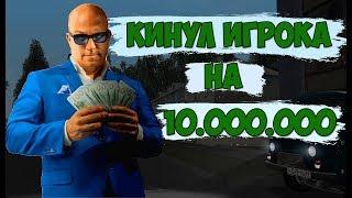АДМИНИСТРАТОР ОБМАНУЛ ИГРОКА НА 10.000.000 РУБЛЕЙ? RODINA CRMP