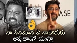 Director Teja Mind Blowing Counter To BJYM Candidates Over Sita Movie Controversy | Manastars