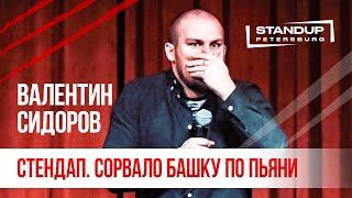 StandUp тур Ты кто такой Выпуск 5 Валентин Сидоров март 2020