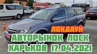Авторынок Харьков в Локдаун и сложный поиск авто для девушки. #Автоподбор