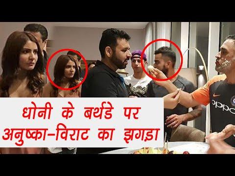 Anushka Sharma और Virat Kohli के बीच MS Dhoni के Birthday पर ये क्या हुआ ?  FilmiBeat