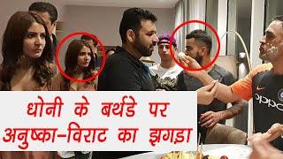 Anushka Sharma और Virat Kohli के बीच MS Dhoni के Birthday पर ये क्या हुआ ? | FilmiBeat