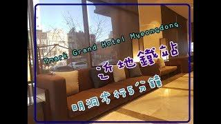 Tmark Grand Hotel Myeongdong티마크 그랜드 호텔 명동 :房間實拍