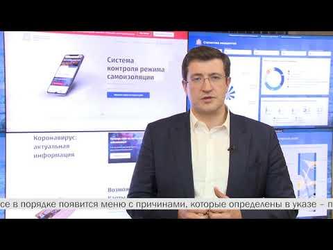 Утвержден механизм контроля за соблюдением самоизоляции в Нижегородской области