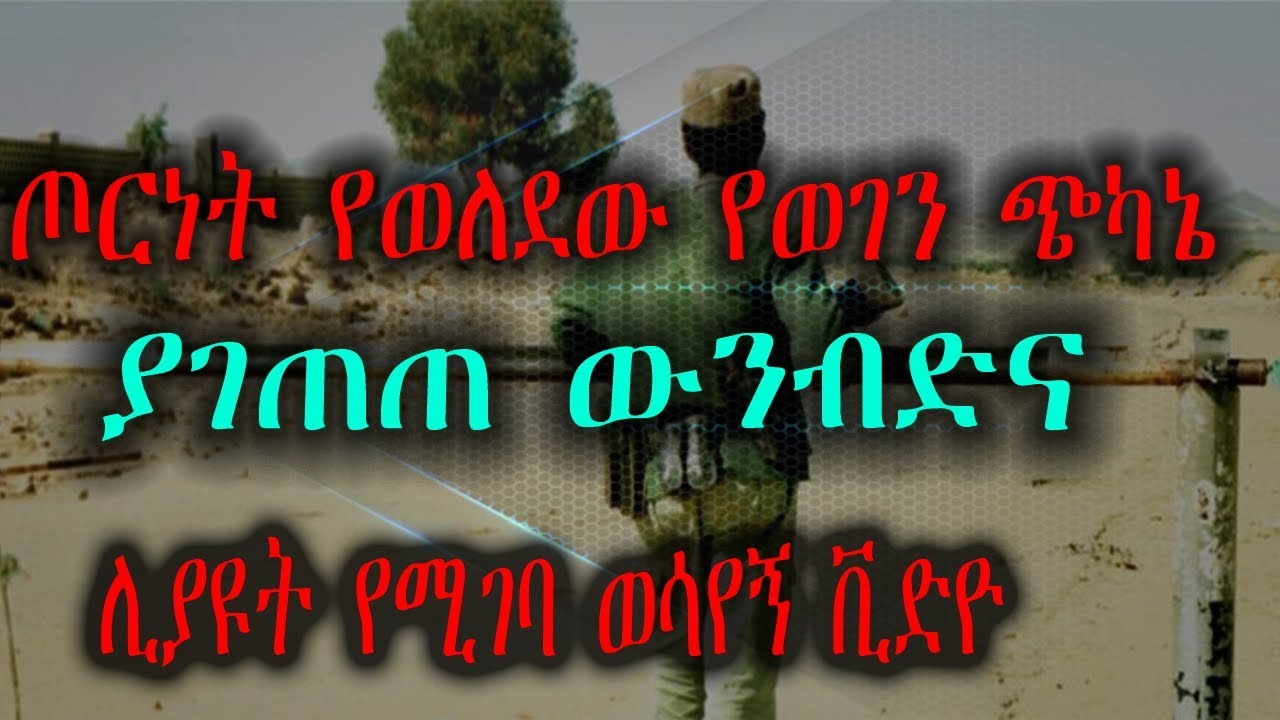 Ethiopia | Sle Hiwot- በኢትዮ ኤርትራ ጦርተነት ወቅት በገዛ ወገኖቻቸው የተመዘበሩት አሳዛኝ የወንጀል ታሪክ