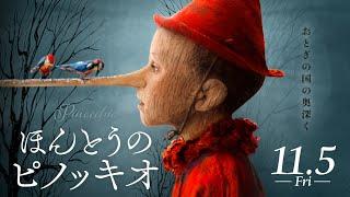 『ほんとうのピノッキオ』予告