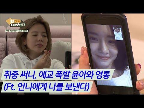 Baixar 취중 써니, 애교 폭발 윤아와 영통 (Ft. 언니에게 나를 보낸다) #소녀시대