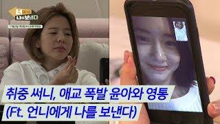 취중 써니, 애교 폭발 윤아와 영통 (Ft. 언니에게 나를 보낸다) #소녀시대