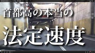 首都高速を法規走行するとどうなるか・軽トラ編 thumbnail