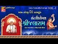 Download JALARAM  NEW SONGS - 2017  II SANT SHRI JALARAM  II  VOL - 3 MP3 song and Music Video