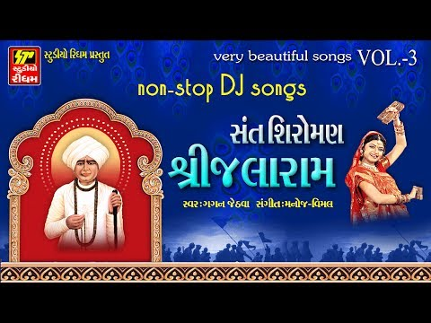 JALARAM  NEW SONGS - 2017  II SANT SHRI JALARAM  II  VOL - 3