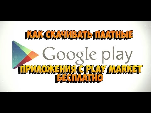 как скачивать платные приложения с play market бесплатно?