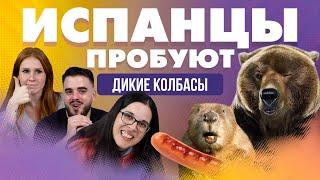 Испанцы пробуют дикие колбасы из России