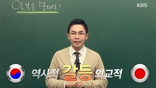 [1회] 일본 우경화에 일본 국민들이 침묵하는 이유가 뭔가 했더니… / KBS뉴스(News)