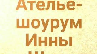 Ателье-Шоурум Инны Шип Москва ул Мневники 19