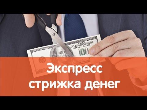 """Как открыть парикмахерскую (франшиза """"Экспресс-стрижка"""")"""