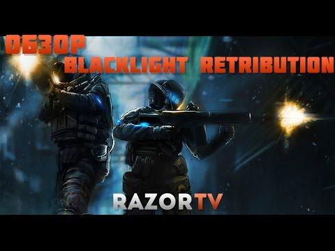 Обзор Blacklight Retribution и мнение про Free2Play шутеры