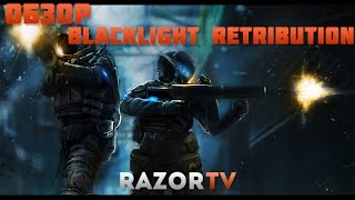 Обзор Blacklight Retribution и мнение про Free2Play шутеры