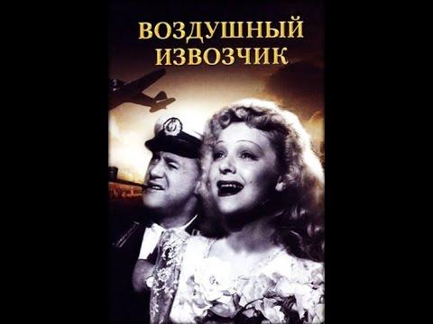 Воздушный извозчик 1943 комедия