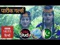 Meet Pareek Ariana & Amrina of Pareek Kalash Song of Coke Studio Pakistan (BBC Hindi)