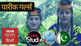 meet-pareek-ariana-amrina-of-pareek-kalash-song-of-coke-studio-pakistan-bbc-hindi