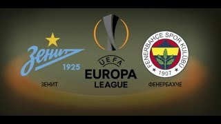 Прогноз на матч  Лиги Европы УЕФА. Зенит - Фенербахче.