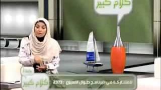 Dr Heba QOTB كلام كبير جدا -الجماع الحرام- الدكتورة هبة قطب