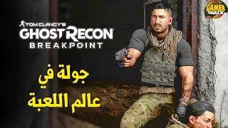 Ghost Recon Breakpoint 🚁 مهمة من القصه والعالم المفتوح