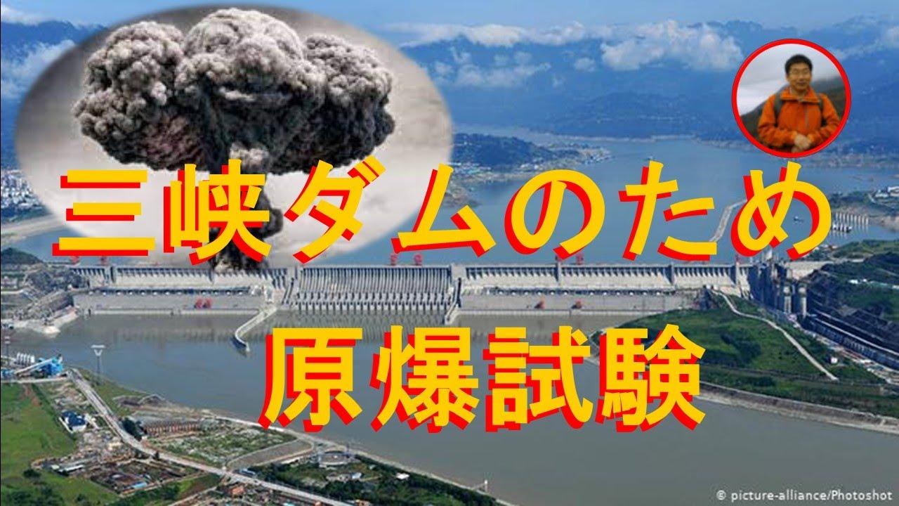 三峡ダム建設ための原爆試験。三峡ダムの最も弱いところ。