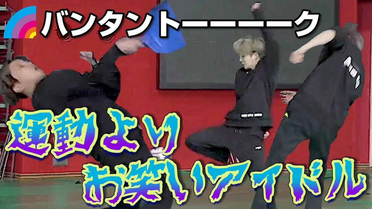 【日本語字幕】「運動よりお笑い重視」の世界的アイドルBTS!(BTS/防弾少年団)