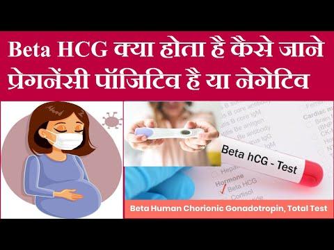 Beta HCG Test को समझे और जाने प्रेगनेंसी Result Positive है या नहीं