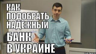 Как Подобрать Надежный Банк в Украине - Алексей Заруцкий