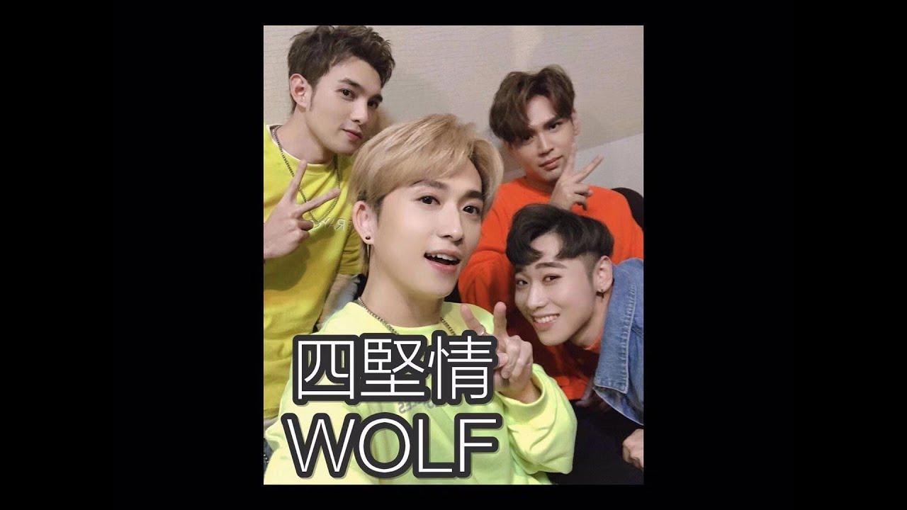 """自製""""《兵變》MV """" / [WOLF四堅情] 的愛恨情仇 - YouTube"""