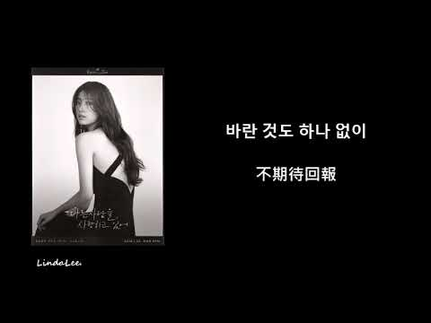 【韓中字】Suzy(秀智) 수지 –  다른사람을 사랑하고 있어(我愛著別人)