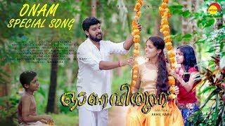 Onavirunnu New Album Song HD Sreejith Krishna Akhil Babu
