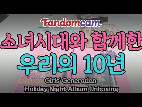 [팬덤캠] 소녀시대 Holiday Night 앨범 언박싱 /Girls' Generation Holiday Night Album Unboxing