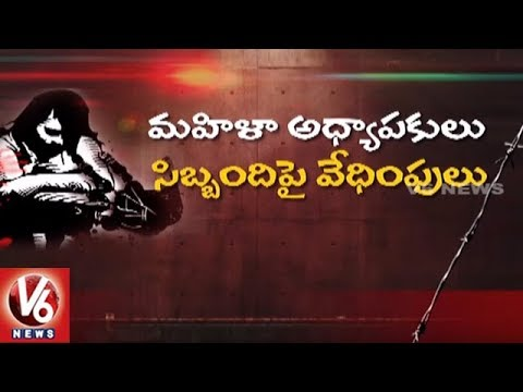 University Grants Commission Report: Eve Teasing Continues On Women In Universities | V6 News