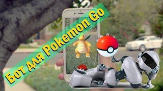 Бот (скрипт) для автоматической прокачки и ловли всех покемонов в игре Pokemon Go