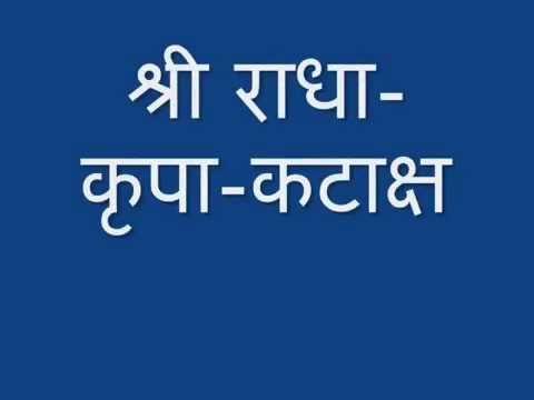 """RADHA KRIPA KATAKSHA:: By: """"Premdhara Parvati Rathor"""""""