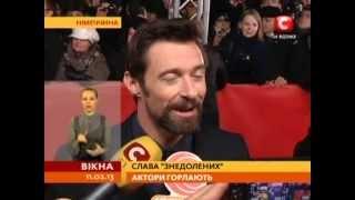 Берлинале 2013. «Отверженных» признали самым успешным мюзиклом в истории кино