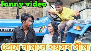 প্ৰেমে নামানে বয়সৰ সীমা ॥ Assamese funny video