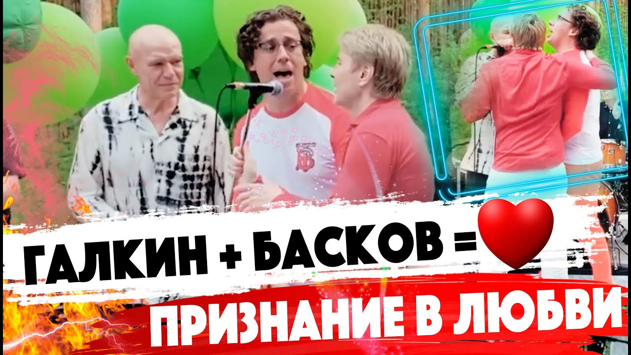 ПРИЗНАНИЕ В ЛЮБВИ! Максим Галкин и Николай Басков / Песня «Я люблю тебя до слез» в новом варианте