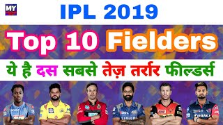 IPL 2019 - List Of Top 10 Fielders To Watch Out For In This Season | My Cricket Production