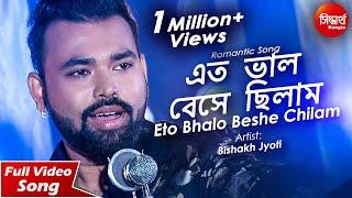 Eto Bhalo Beshe Chilam | New Sad Bangla Song | Bishakh Jyoti | Siddharth Bangla