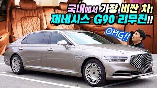 롤스이스보다 더 긴! 국산차 No.1 가장 비싼 제네시스 G90 리무진 지금 공개합니다!