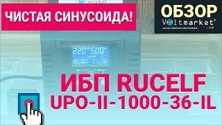 Источник бесперебойного питания RUCELF UPO-II-1000-36-IL(ТМ RUCELF предлагает Вам второе поколение источников бесперебойного питания. Данная линейка ИБП работает..., 2011-09-21T15:58:54.000Z)
