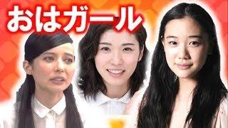 チャンネル登録: 元おはガールで女優・タレントとして活躍中の松岡茉優。