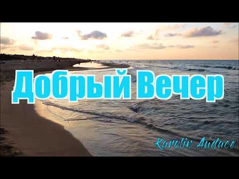 Добрый вечер . Авторские стихи Каролин Одас